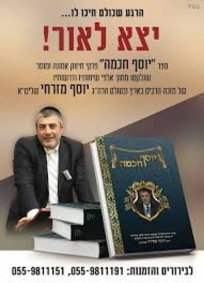 Nauczania żydowskie - Rabbi Yosef Mizrachi
